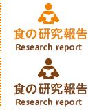 食の研究報告